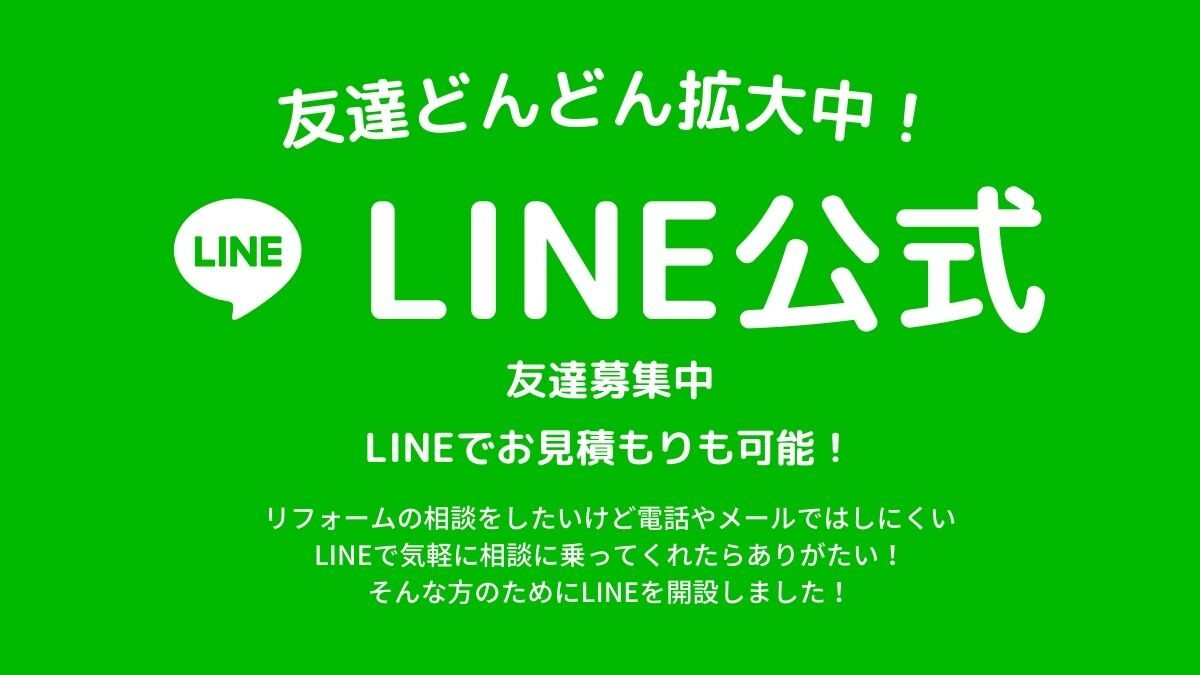 LINEでお見積りも可能です!