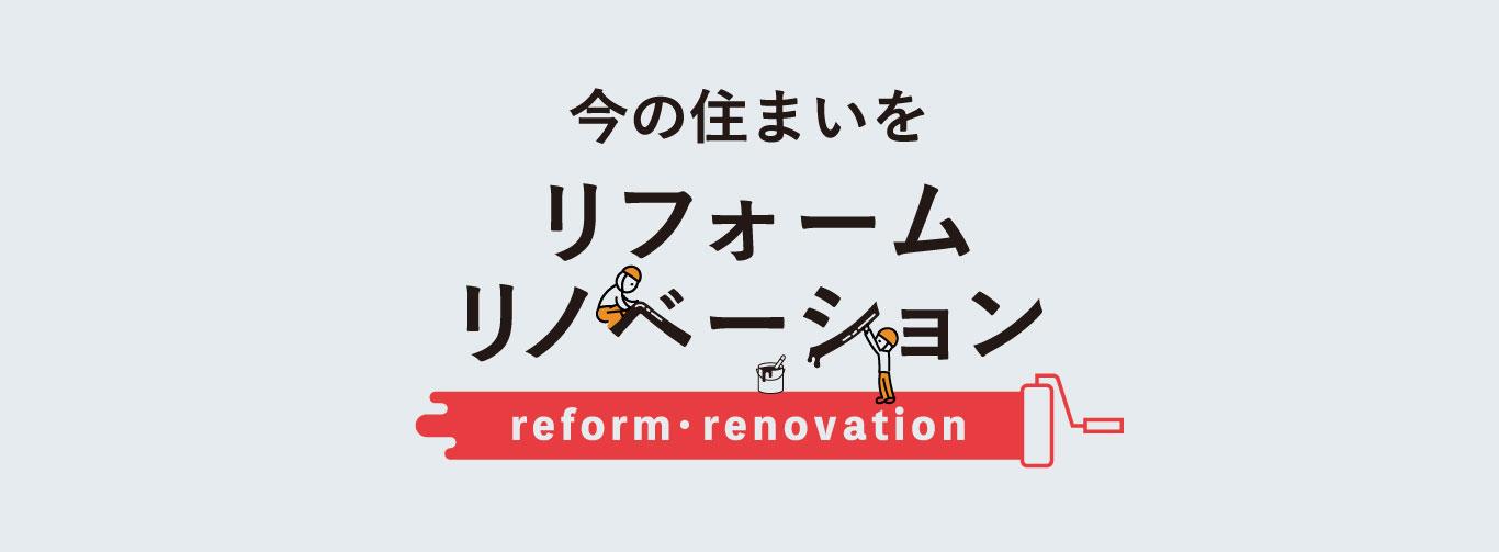今の住まいをリフォーム・リノベーション